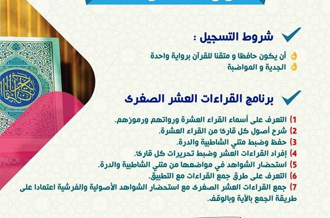 معهد الإمام الصفاقسي للقراءات وعلومها : فتح باب التسجيل في دورة القراءات