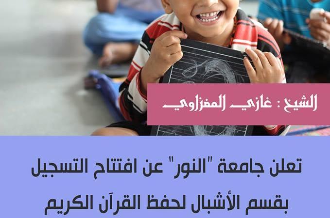 افتتاح التسجيل بقسم الاشبال لحفظ القرآن برادس