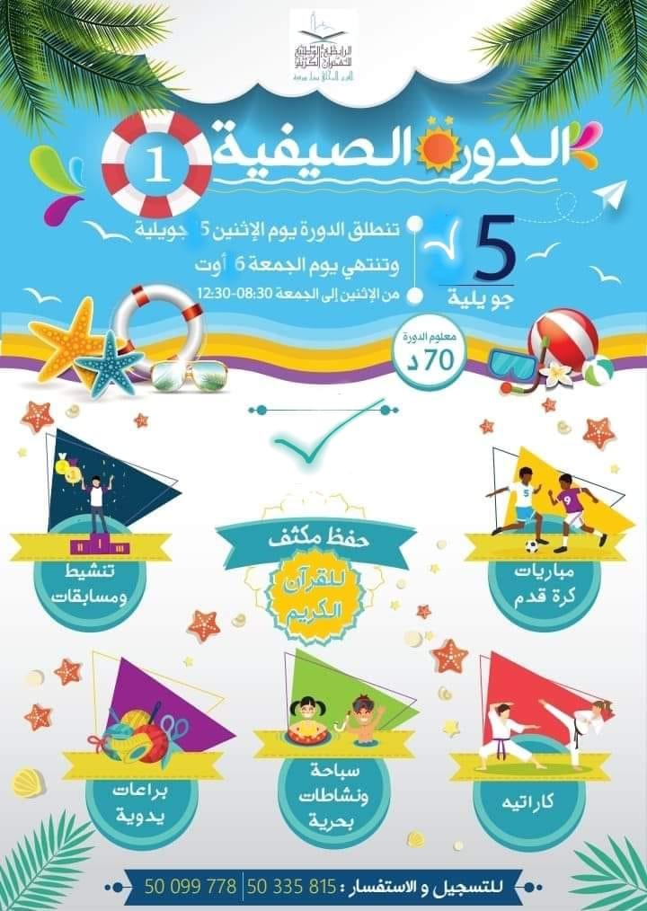 دار القرآن الكريم منزل بورقيبة : الدورة الصيفية للأطفال