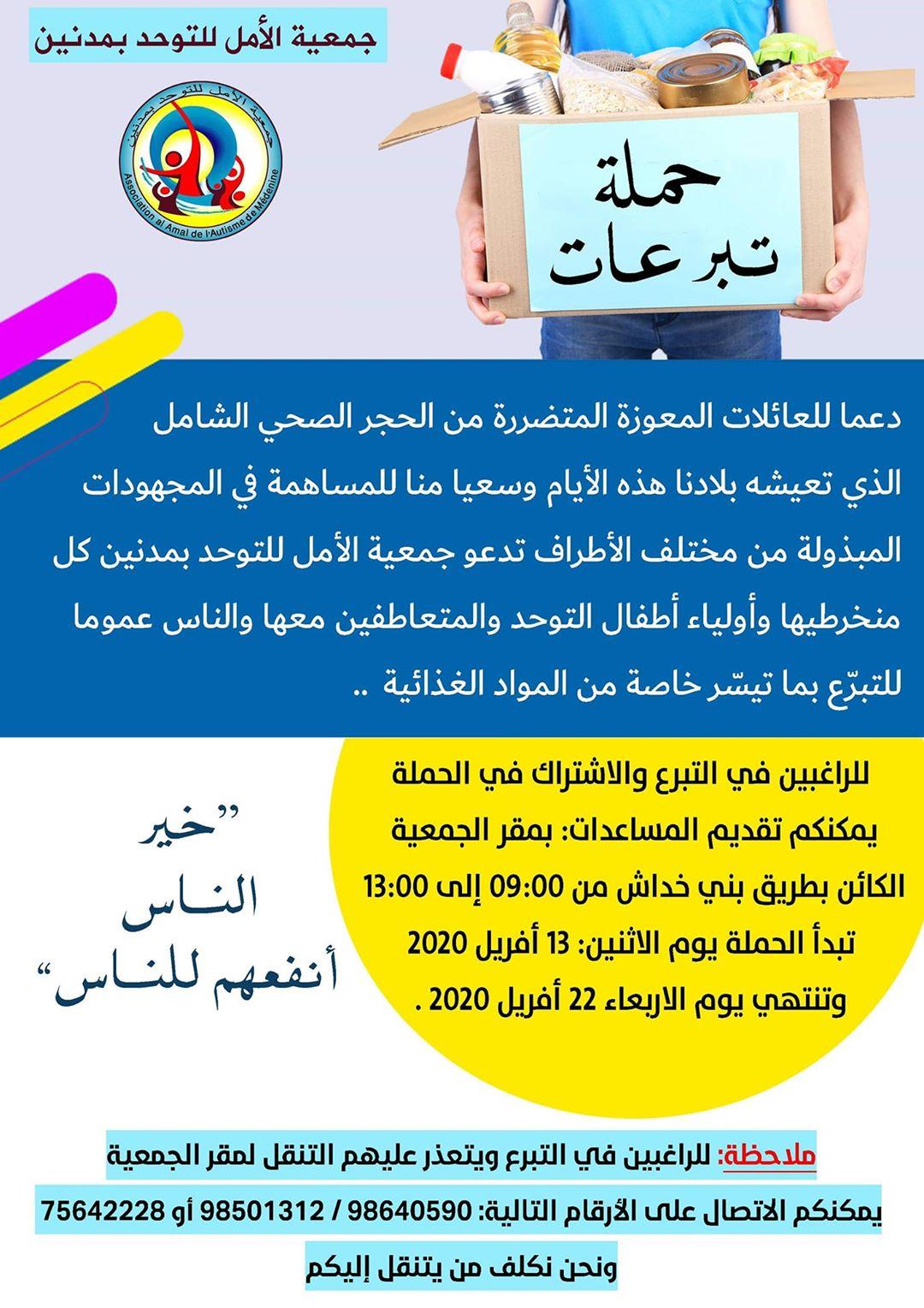 جمعية الأمل للتوحد بمدنين : حملة تبرعات دعما للعائلات المعوزة