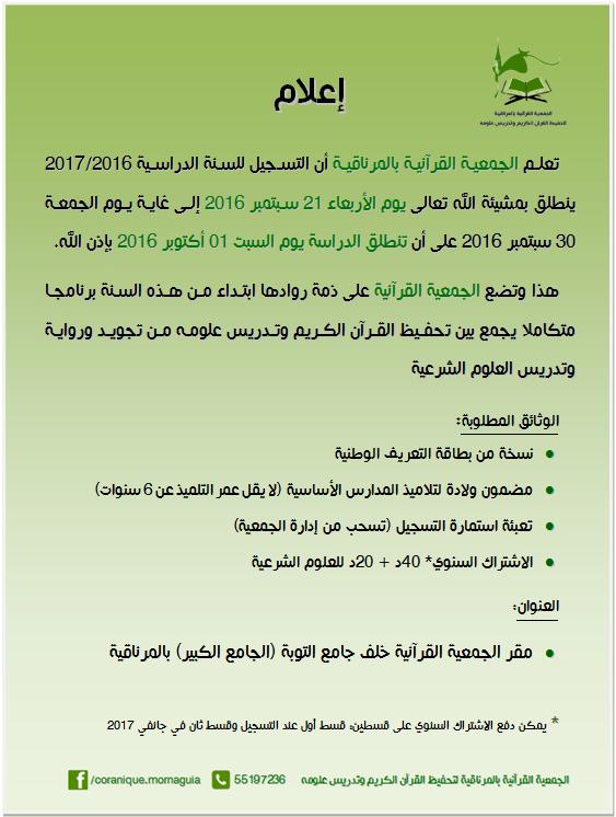 الجمعية القرآنية بالمرناقية: إنطلاق التسجيل للسنة الدراسية الجديدة