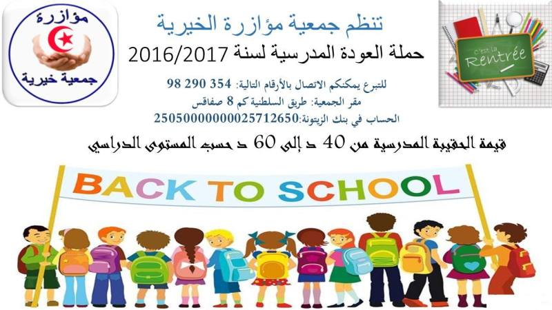جمعية مؤازرة الخيرية : حملة العودة المدرسية