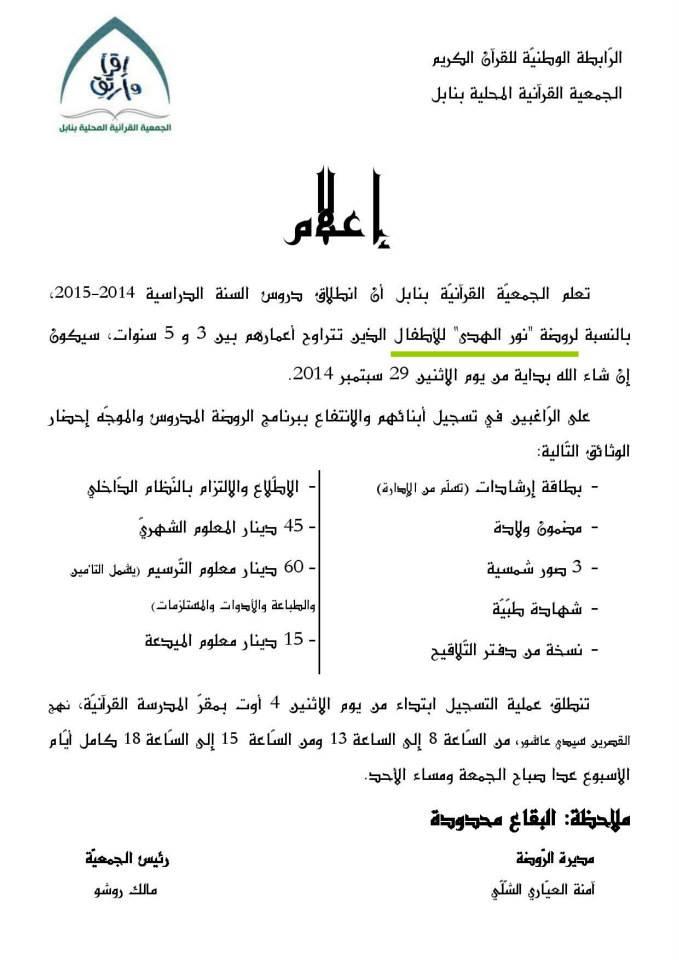 فتح باب التّرسيم في الرّوضة القرآنيّة نور الهدى بنابل