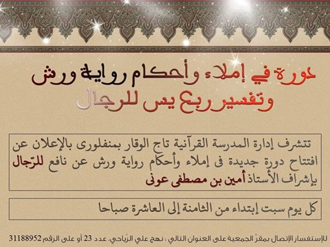 المدرسة القرآنية تاج الوقار بمنفلوري: دورة في إملاء وأحكام رواية ورش