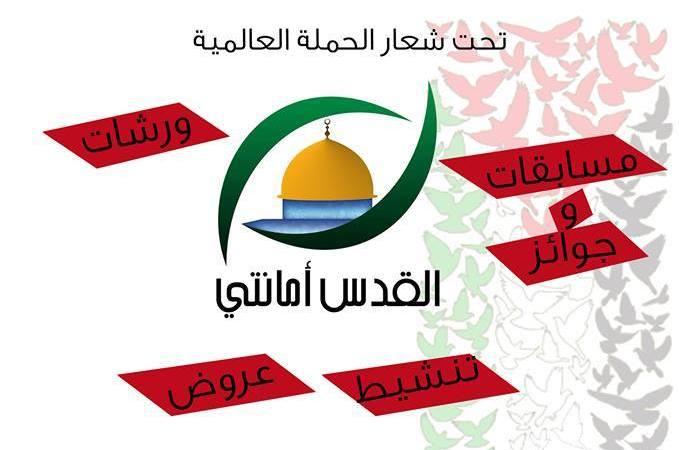 تظاهرة لن ننسى برادس ضمن الحملة العالمية القدس أمانتي