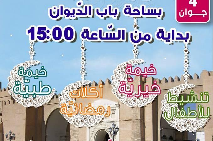 تظاهرة اهلا رمضان بصفاقس