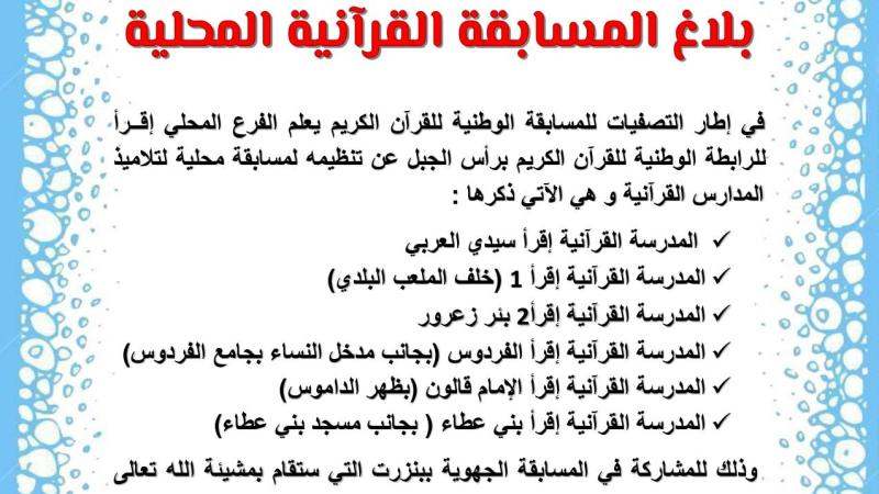 المسابقة القرآنية المحلية براس الجبل