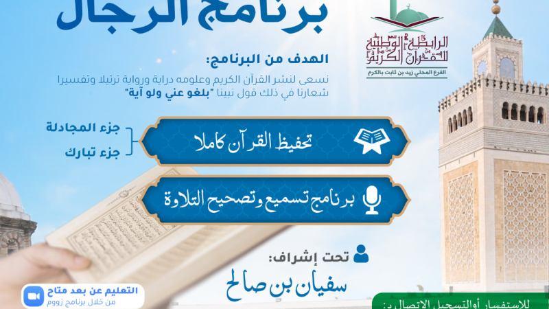 دورات تحفيظ القرآن الكريم للرجال والنساء والأطفال بالكرم