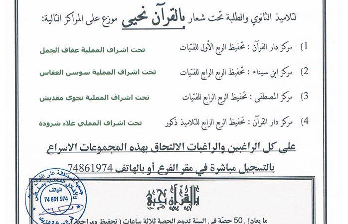 برنامج لتحفيظ  القرآن للطلبة وتلاميذ الثانوي بصفاقس