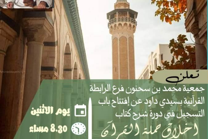 دورة عن بعد: أخلاق حملة القرآن