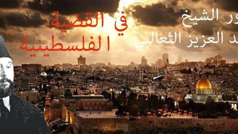 محاضرة  : دور الشيخ عبد العزيز الثعالبي في القضية الفلسطينية