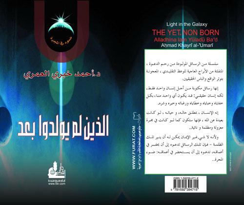 كتاب الذين لم يولدوا بعد لأحمد خيري العمري