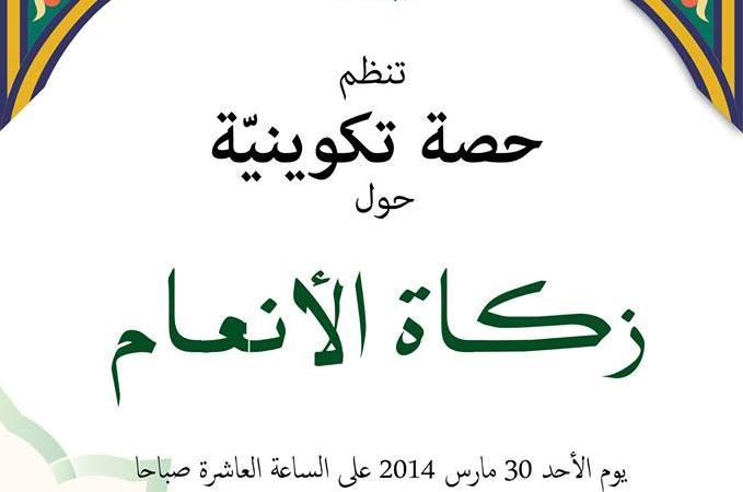 الجمعية التونسية للزكاة فرع قفصة : حلقة تكوينية حول  زكاة الأنعام
