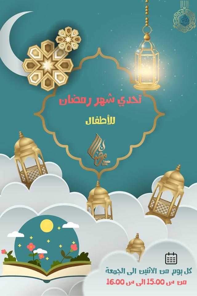 جمعية اقرأ و ارتق بأريانة : برنامج تحدي رمضان للأطفال