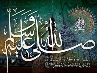 How to Send Darood and Salam on Prophet