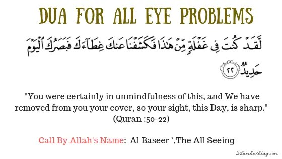 dua for eye problem
