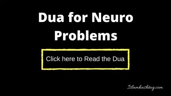 dua for neuro problem