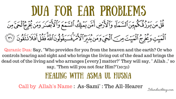 Dua for cure from sickness - Islam Hashtag