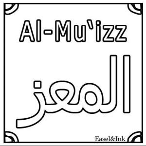 Names of Allah 25 - Islam Hashtag