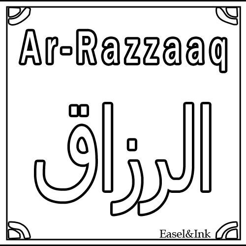 allahs names coloring pages | 99 Names of Allah Colouring Sheets for Kids(Part 1 ...
