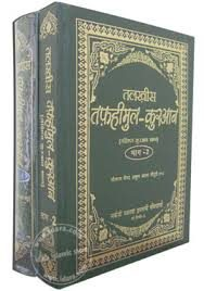 Download Hindi Quran pdf - Islam Hashtag
