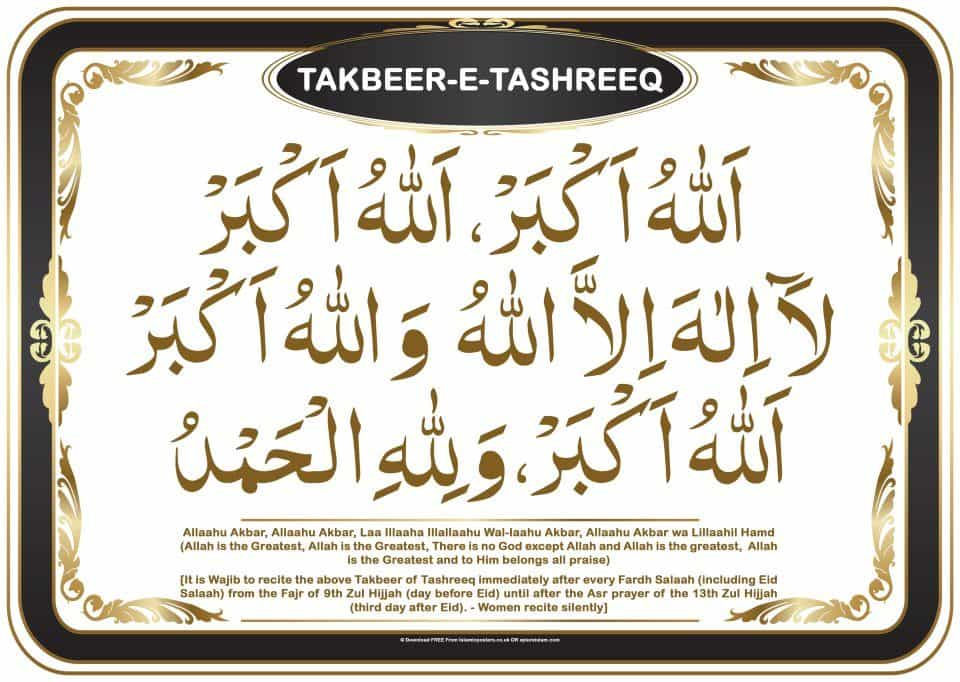 Reminder : Takbeer e Tashreeq from Fajr of the 9th of Dhul Hijah until after Asr of the 13th of Dhul Hijjah | Islam Hashtag