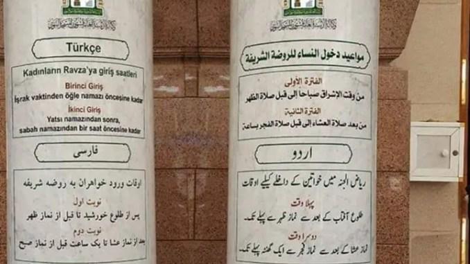 New Rawdah Ziyarat Timings for Women