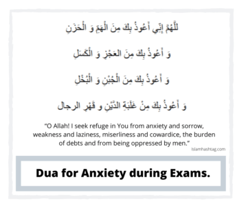 Dua for anxiety during exams