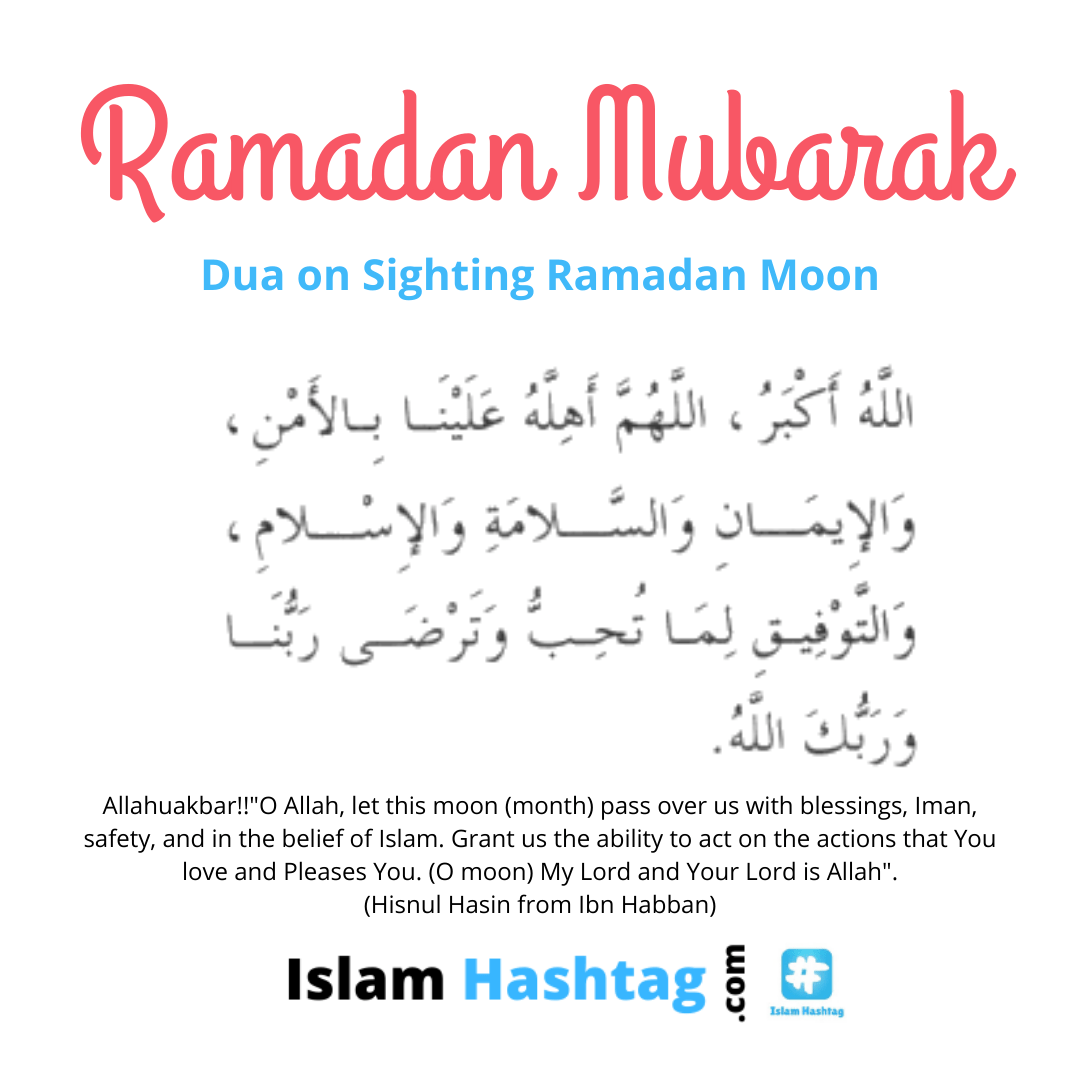 dua of sighting Ramadan moon and Eid Moon