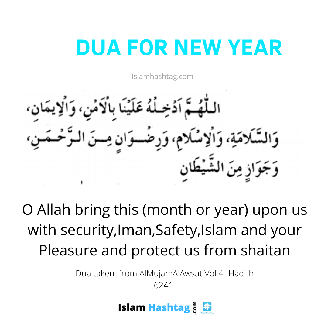 Dua at the beginning of the year and Dua at the end of the year ...