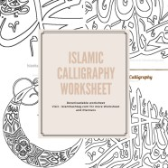 Islamic Calligraphy Worksheet (1)