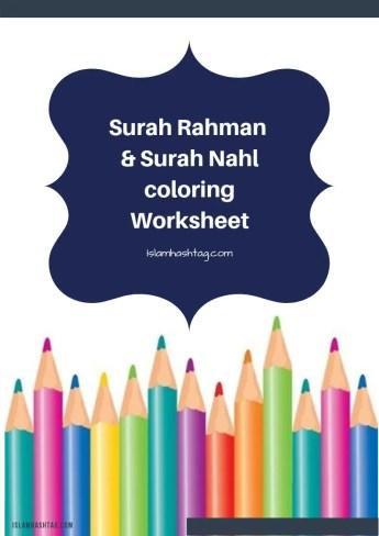 surah rahman worksheet