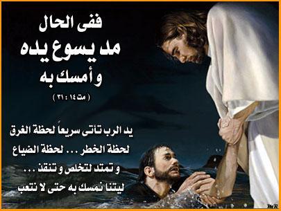 بوستات دينية مسيحية حزينة صور مسيحيه حزينه صور دينية اسلامية