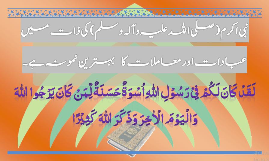 نبی اکرم (صلی اللہ علیہ وآلہ وسلم) کی ذات میں عبادات اور معاملات کا بہترین نمونہ ہے