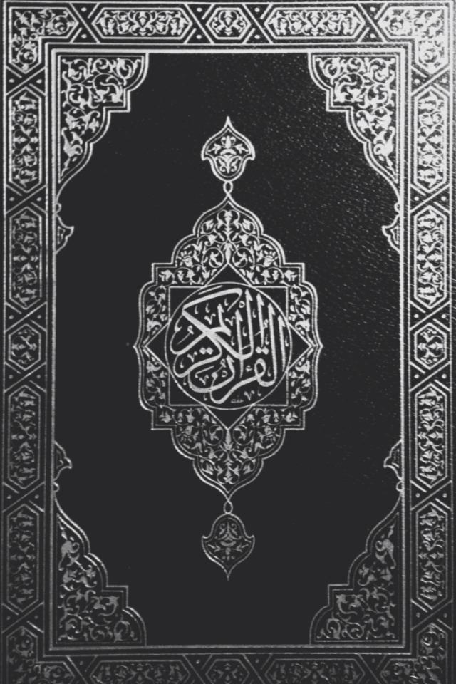 Mushaf Cover