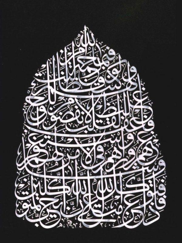 Al Imran 159 : imran, Quran, 3:159, IslamicArtDB.com