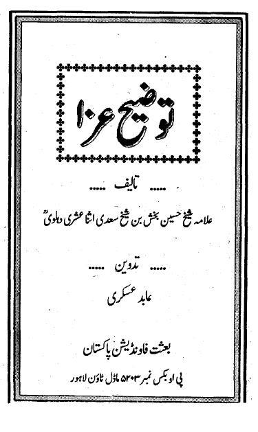 IslamicBlessings.com ::. Free Islamic Shia Urdu, English