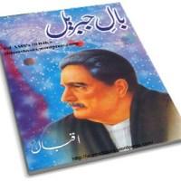 Bal E Jibreel By Allamah Muhammad Iqbalr