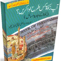 Aap Zakat Kis Tarah Ada Krein by Shaykh Mufti Taqi Usmani