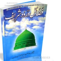 Fazail -e- Durood Shareef By Shaykh Muhammad Zakariyya Kandhelvi R.A.