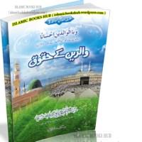 Walidain Kay Huqooq By Shaykh Manzoor Yusuf