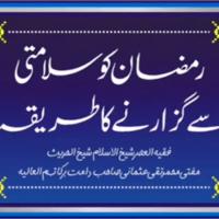 Ramzan ko Salamti say Guzaren Bayan by Mufti Taqi Usmani Saheb