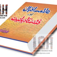 Allamah Iqbal  (R.A) Aur Fitna e Qadianiat By Muhammad Mateen Khalid