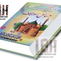 Masail e Itikaf by Shaykh Mufti Abdur Rauf Sakharvi Sahab