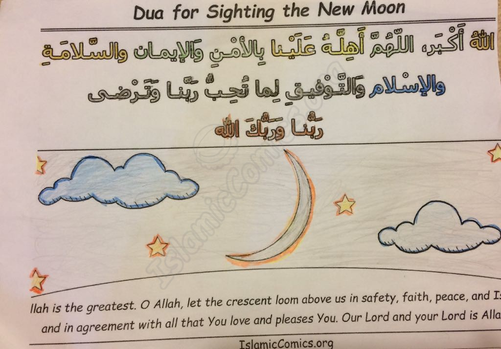 Coloring of Dua for Sighting the Moon of Ramadan - (Rumaisa, Age 6, Saudi Arabia)