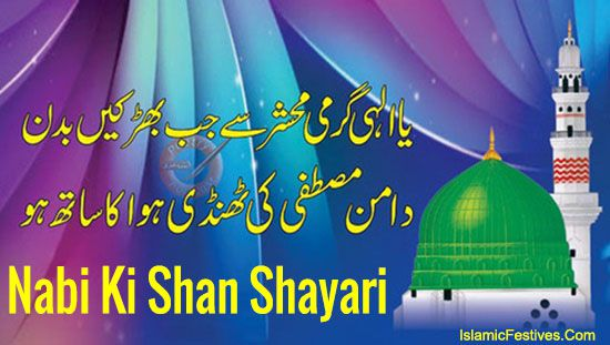20+ BEST] Nabi Ki Shan Shayari for Eid Milad un Nabi 2019