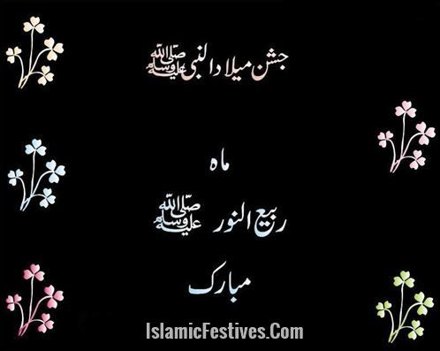 Rabi ul Awal Ka Chand Mubarak Images Wishes Greetings