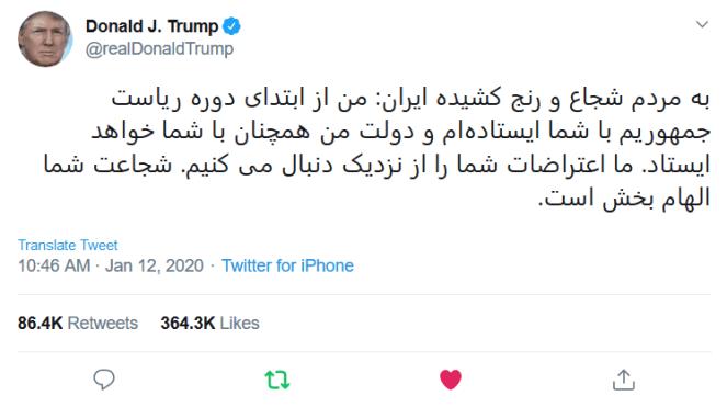 Screenshot_2020-01-14 Donald J Trump on Twitter به مردم شجاع و رنج کشیده ایران من از ابتدای دوره ریاست جمهوریم با شما ایستا[...]