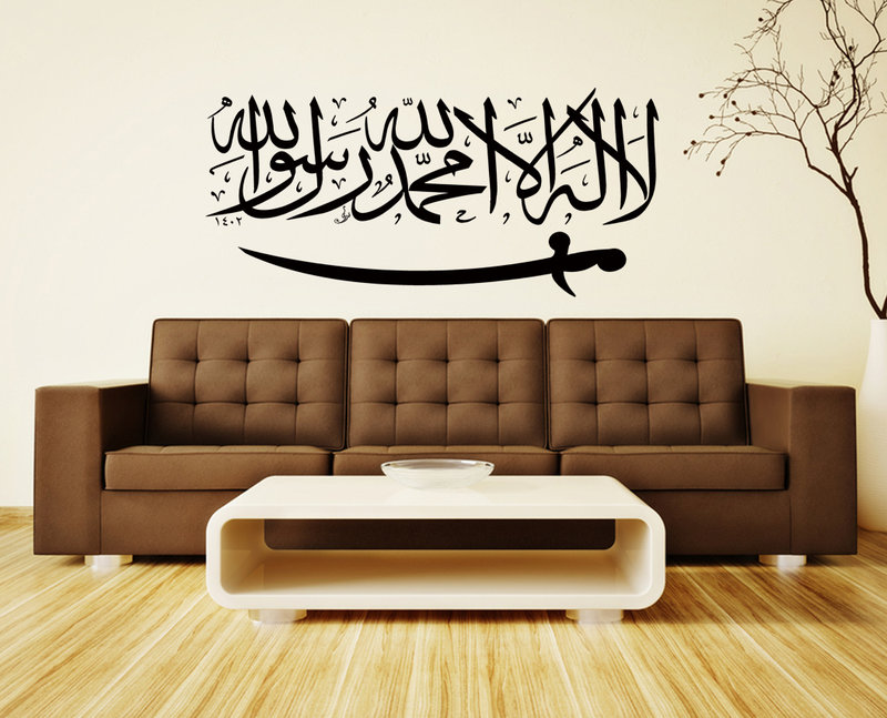 Decorate Your Home With Muslim Home Decorations Get Great Wall