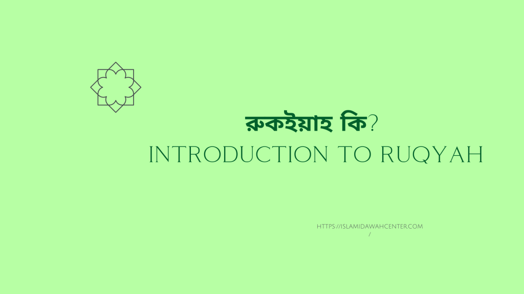 introduction-to-ruqyah